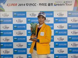 국가대표 출신 정재은, 'KLPGA 2014 무안CC-카이도골프 드림투어' 19차전 우승