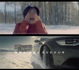 넥센타이어, 묻지도 않고 바꿔주는 타이어 새 TV광고 방영