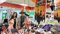 乐天玛特推出万圣节商品促销活动