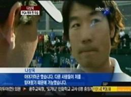프로골퍼 나상욱, 사실혼 부당파기 논란 휩싸여…
