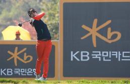 허윤경, KB금융 스타챔피언십에서 이틀 연속 선두