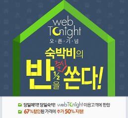 웹투어, 웹투나잇 출시기념 당일숙박 50% 할인 프로모션