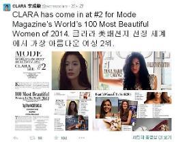 클라라, 세계에서 가장 아름다운 여성 2위 선정 SNS 통해 기념 눈길