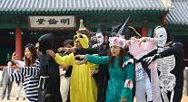 万圣节将至  各国鬼神席卷韩国