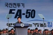 """朴槿惠出席""""国产战斗机FA-50战略化纪念仪式"""""""