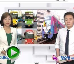 """[AJU TV] 서울 라바 지하철 신도림역 첫 운행 """"타요버스와 차별화 전략은?"""""""