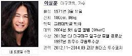 """'야생마 이상훈' 두산 코치 부임…네티즌 """"보고 싶었다"""""""