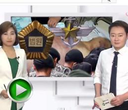 """[AJU TV] 윤일병 사망사건 이병장 45년형 받자 재판관에게 """"고의 아니야?"""""""