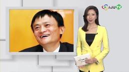 [AJU TV] 중국 솔로데이, '알리바바' 최대 세일 프로모션