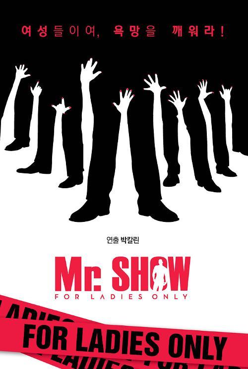 女性福利音乐剧《Mr.Show》
