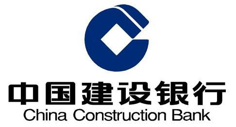 중국건설은행