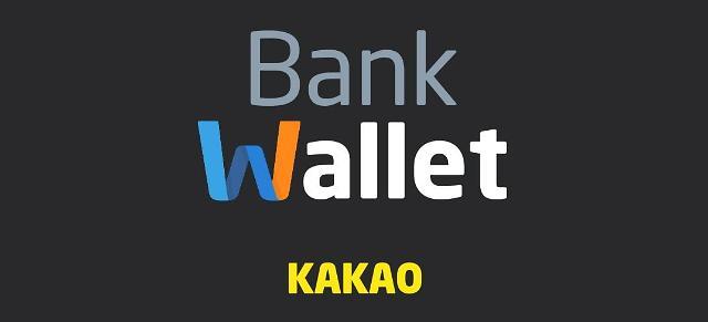 Daum Kakao launches cash transaction service