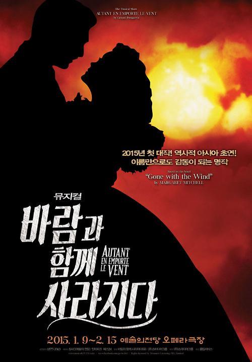 韩版经典剧目音乐剧《乱世佳人》