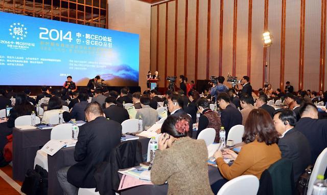 """論壇主題為""""新時期中韓經貿合作的新趨勢和新機遇""""圖片"""