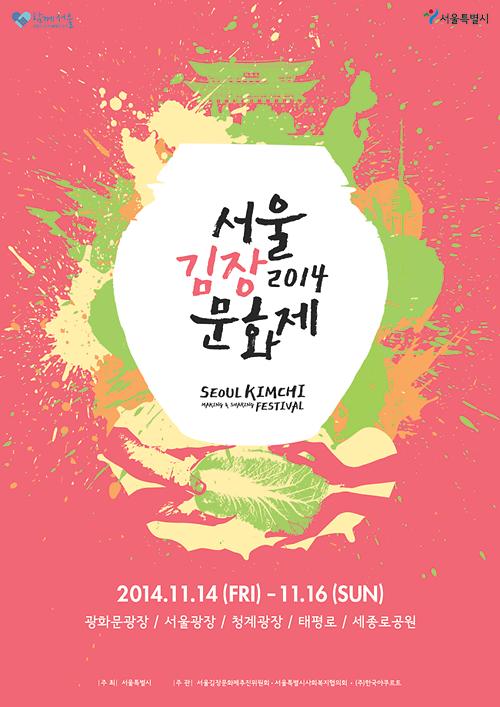 2014首尔泡菜文化节本周末举行 千名中国游客共同体验腌制泡菜