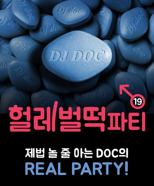 DJ. DOC《2014跨年19禁成人演唱会》