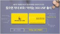 에브리존, 자녀보호 솔루션 '아이눈360' 출시