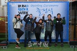 全球公民直播首尔 Run@Seoul Week开跑!
