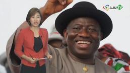 [AJU TV] 나이지리아 상하원 폐쇄, 경찰 국회 내 최루탄 발사…이유는?