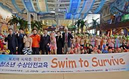 원마운트, 수상안전 교육사업 'Swim to Survive' 출범