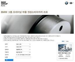 수입차 업계 1위 BMW, 부품가격 투명공개 나섰다…타 업체들은?