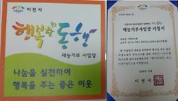 미란다호텔, 이천시 '행복한 동행' 재능기부 사업장 지정