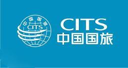 [후강퉁 공시] 중국 대표 여행사 중국국여, 12월 캄보디아 첫 면세점 개장