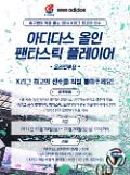 축구팬 선정 2014 K리그 최고의 선수 '아디다스 올인 팬타스틱 플레이어' 투표 시작