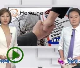"""[AJU TV] 삼성한화 빅딜에 테크윈 울상 """"프리미엄 소멸되면 회사 미래는?"""""""