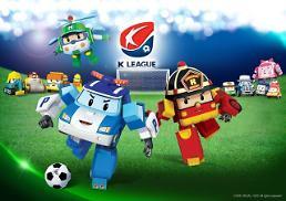 글로벌 스타 '로보카폴리'와 함께 K리그 경기장 놀러 가요