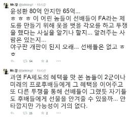 """강병규 '최정 4년 86억원'에 독설…네티즌 """"오랜만에 맞는 말 하네"""""""