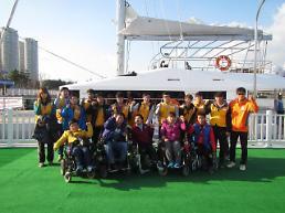 용호만 다이아몬드베이, 국내 최초 장애우 대상 선상 해양레저안전체험교육 열려