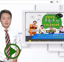 [AJU TV] 무한도전 2015 달력·다이어리 노홍철·길 포함 논란에 판매 빨간불?