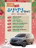 혼다코리아, 겨울철 무상점검 캠페인 실시
