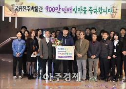 국립진주박물관 개관 30주년...관람객 900만 명 돌파