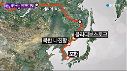 한반도, 남·북·러 3국 협력 사업 등 경협 많을수록 안정화에 기여
