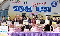 안성시, '제2회 베품 & 나눔 시민 릴레이 대축제' 열어