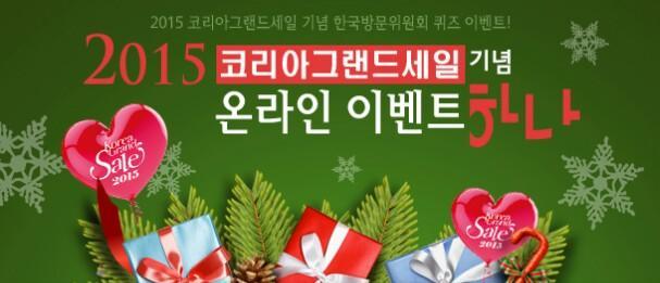 Korea Grand Sale 2015 opens for 84-day run
