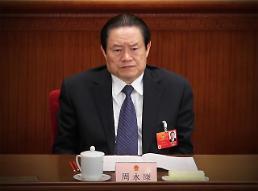 중국 지도부, 저우융캉 검찰 송치