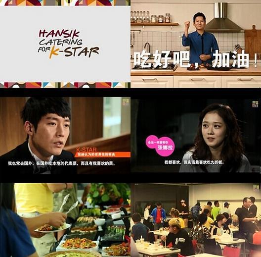 韩国料理视频登陆中国网站宣传饮食文化