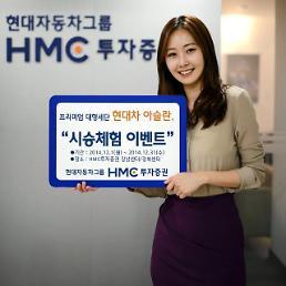 HMC투자증권 연말까지 아슬란 시승이벤트 진행