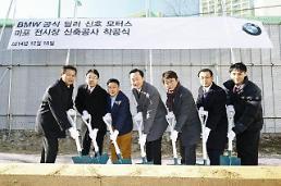 BMW 공식딜러 신호모터스, 마포 전시장 착공식 개최