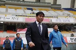 인천 김봉길 감독, 계약 기간 1년 남기고 해임, 이유는… 성적 부진