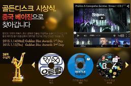 .第29届韩国金唱片颁奖礼登陆北京 韩流歌手总动员.