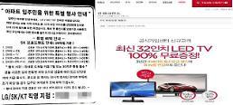 SKB 100만원대 할인ㆍTV 경품 등장
