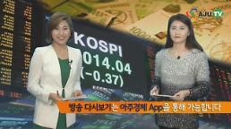 [AJU TV] 이정하의 5분 재테크 ⑮ : 후강퉁에 따른 중국 증권시장 변화 어땠나?