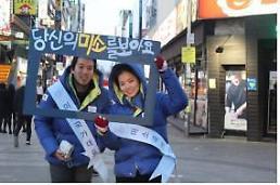 다시 찾고싶은 대한민국 만들기…미소국가대표를 아시나요?