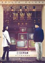 영화 첨밀밀 19년 만에 중국대륙 상영…밸런타인데이 앞둔 2월 13일 대개봉