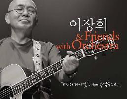이장희, 오케스트라와 밴드를 만나다 2월 콘서트 개최