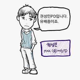 """MBC 노조, 권성민 PD 해고 결정에 """"또 다시 망나니 칼춤 추려나"""""""